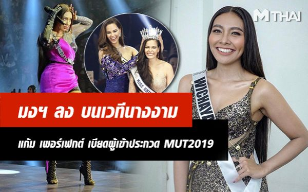 Miss universe thailand 2019 ฟ้าใส ปวีณสุดา มิสยูนิเวิร์ส ไทยแลนด์ แก้ม วิชญาณี