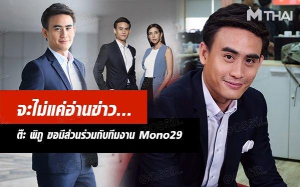 ต๊ะ พิภู พุ่มแก้วเกล้า ทันข่าวเช้า Good morning thailand