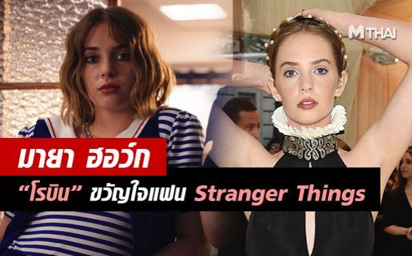 Ethan Hawke Maya Hawke Stranger Things Uma Thurman มายา ฮอว์ก อีธาน ฮอว์ก อูมา เธอร์แมน