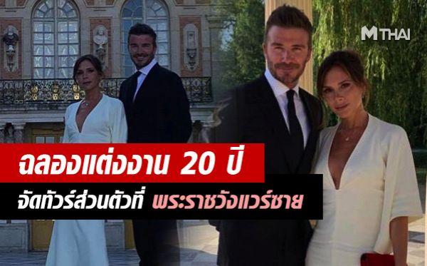 David Beckham Victoria Beckham วิคตอเรีย เบ็คแฮม เดวิด เบ็คแฮม