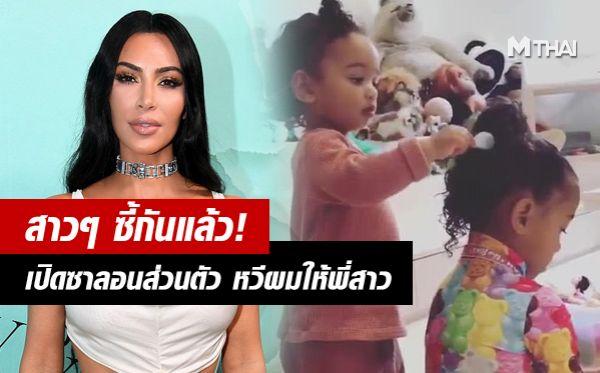 Kim Kardashian คิม คาร์เดเชียน น้องชิคาโก้ น้องนอร์ท
