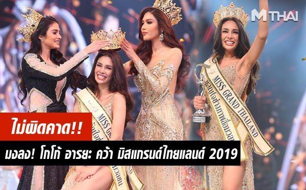 มิสแกรนด์ไทยแลนด์ มิสแกรนด์ไทยแลนด์ 2019 โกโก้ อารยะ