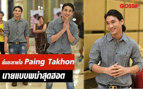 Paing Takhon นายแบบพม่า ฝันโกอินเตอร์ รอยสัก ฮอลลีวูด โลกโซเชียล