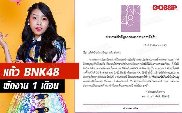 BNK48 แก้ว ฺBNK48