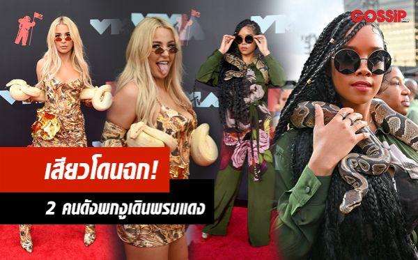H.E.R. MTV VMAs 2019 Tana Mongeau ทานา มอนกิว