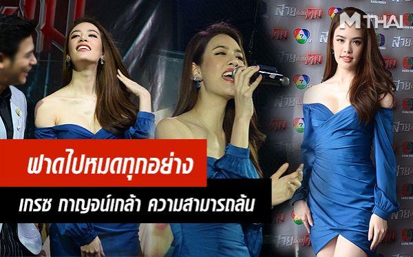 ข่าว เกรซ กาญจน์เกล้า ช่อง7 ดาราวิดีโอ นักร้อง นางเอก ร้องเพลง ละคร ลูกคอ สวยซ่อนคม เกรซ โชว์ลูกคอ