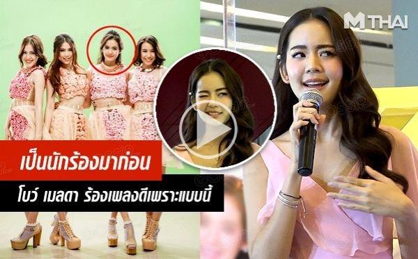 kamimaze kiss me five นักร้อ นางเอกช่อง7 ร้องเพลง ละครช่อง 7 เมลดา สุศรี ละครคาดเชือก โบว์ เมลดา