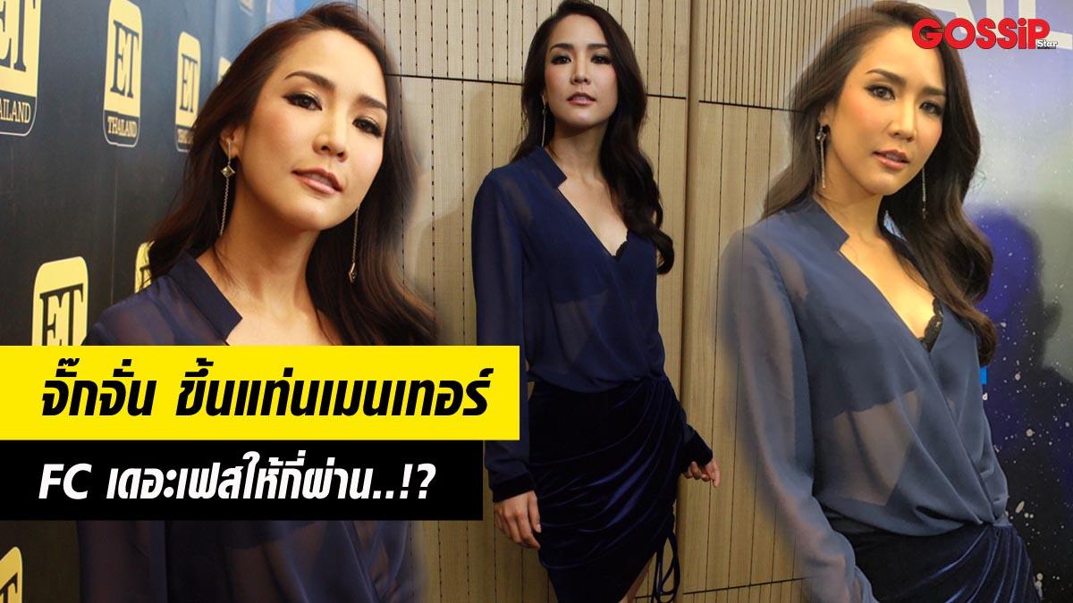 The face men The face men thailand3 จั๊กจั่น อคัมย์สิริ