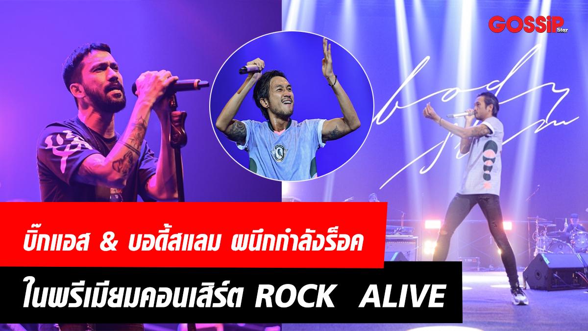 Rock Alive ตูน บอดี้สแลม บอดี้สแลม บิ๊กแอส รวมพลชาวร็อค ระเบิดความมันส์ เจ๋ง บิ๊กแอส
