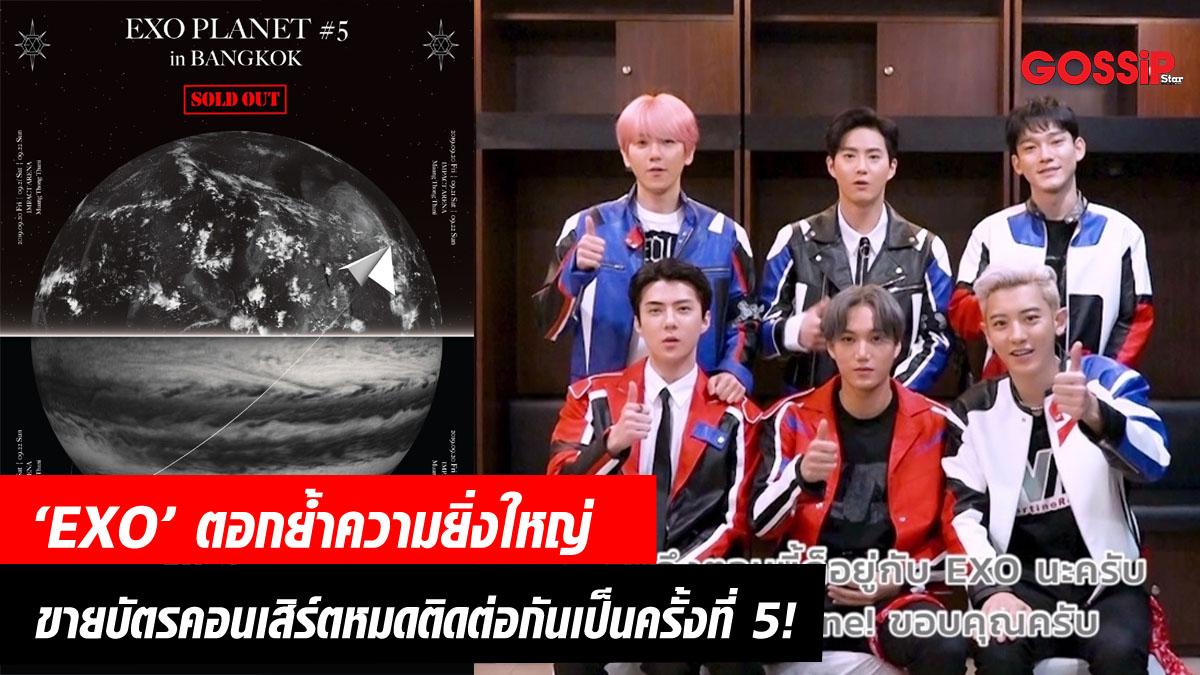 "'EXO' ตอกย้ำความยิ่งใหญ่ ขายบัตรคอนเสิร์ตหมดติดต่อกันเป็นครั้งที่ 5! ส่งคลิปทักทายก่อนเจอกันใน ""EXO PLANET #5 – EXplOration – in BANGKOK"""