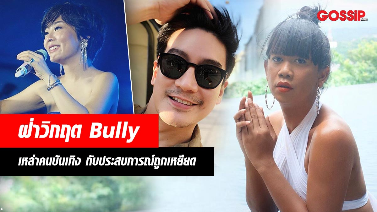 Bully คนบันเทิงถูกบูลลี่ ซานิ-นิภาภรณ์ มอริส เค ลุลา กันยารัตน์ เจนนี่ ปาหนัน โอ๊ค สมิทธิ์