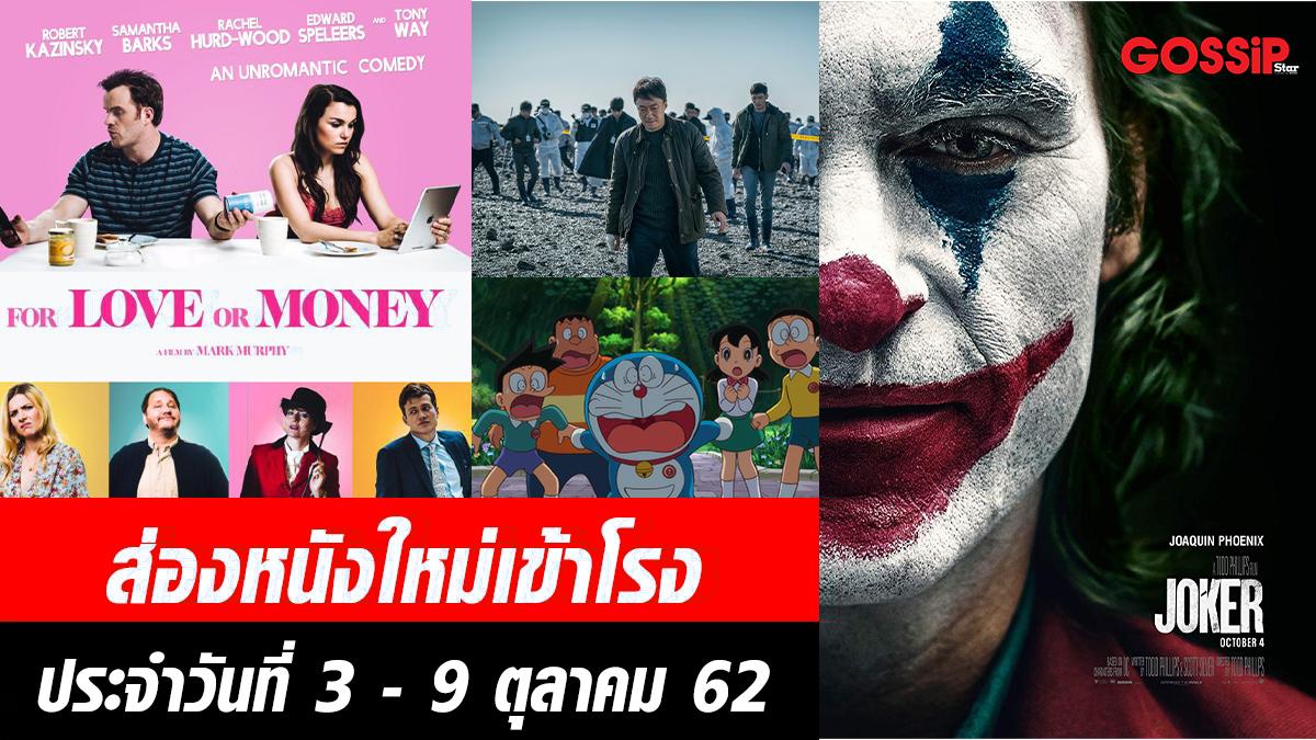 For Love or Money รักฉันนั้น...เพื่อใคร Joker หนังใหม่เข้าโรง
