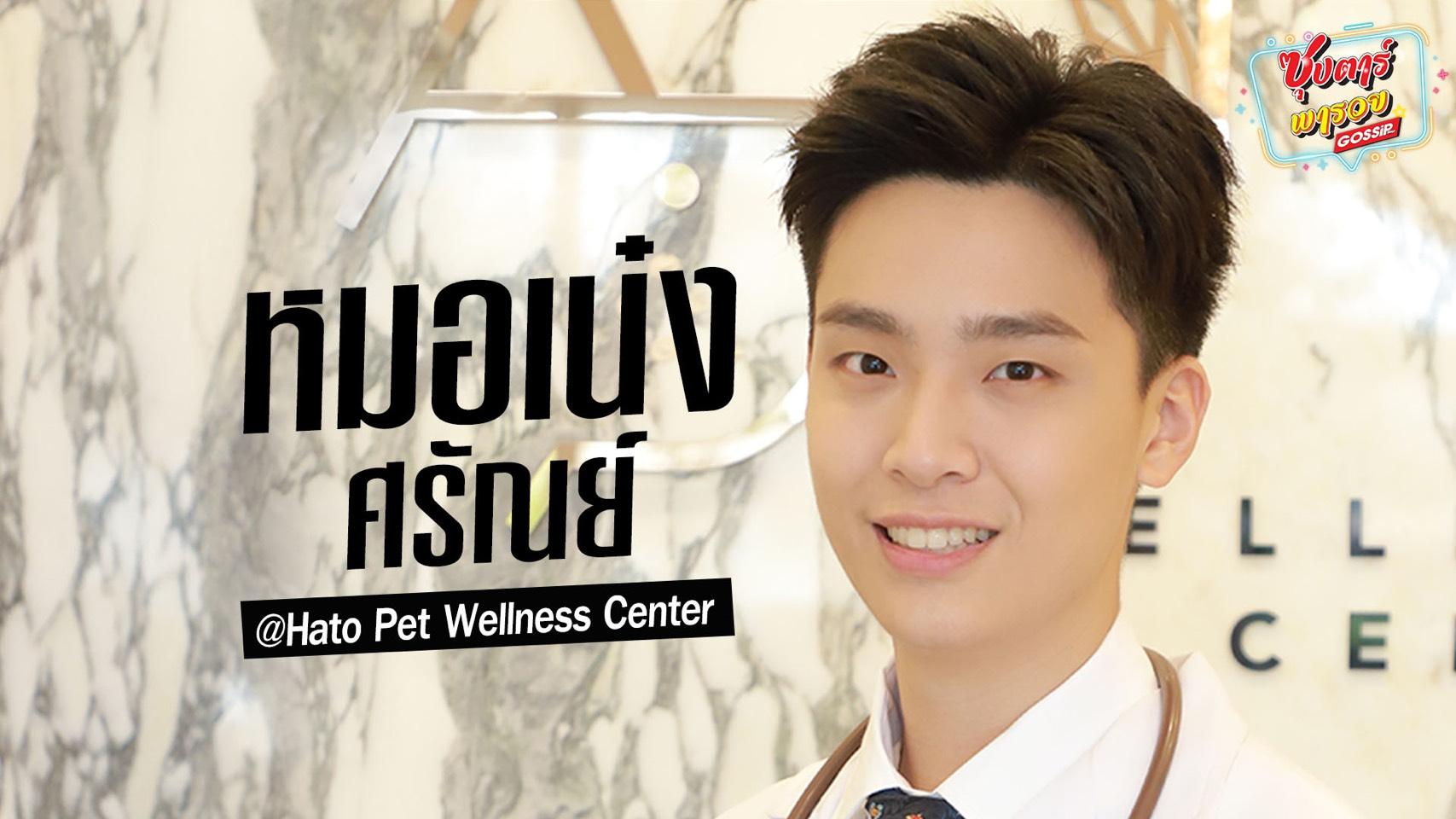 Hato Pet Wellness Center ธุรกิจดารา ร้านดารา สัตวแพทย์ หมอเน๋ง ศรัณย์ เน๋ง ศรัณย์ นราประเสริฐกุล