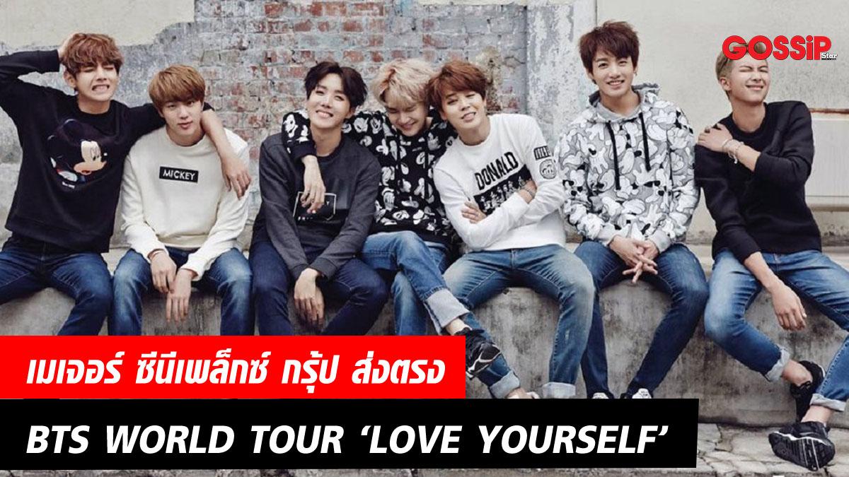 BTS BTS WORLD TOUR
