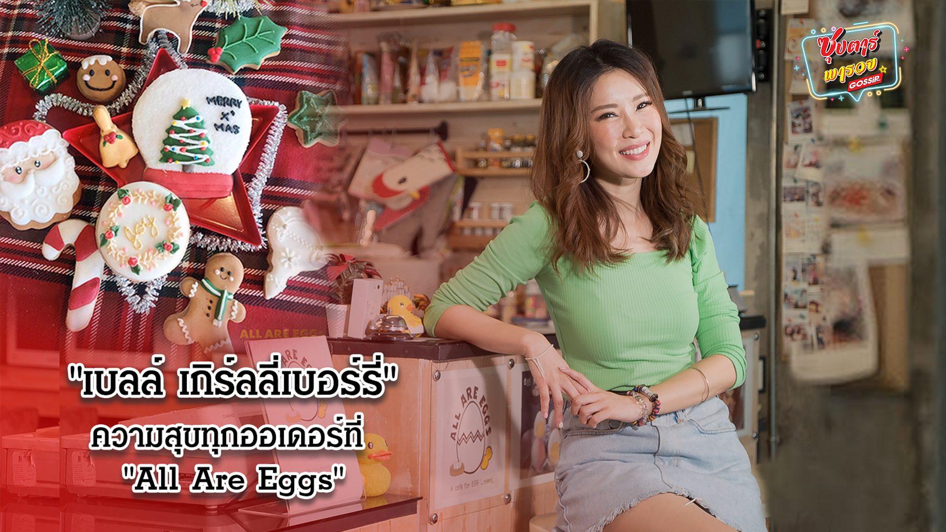 All Are Eggs เบลล์ มนัญญา ลิ่มเสถียร