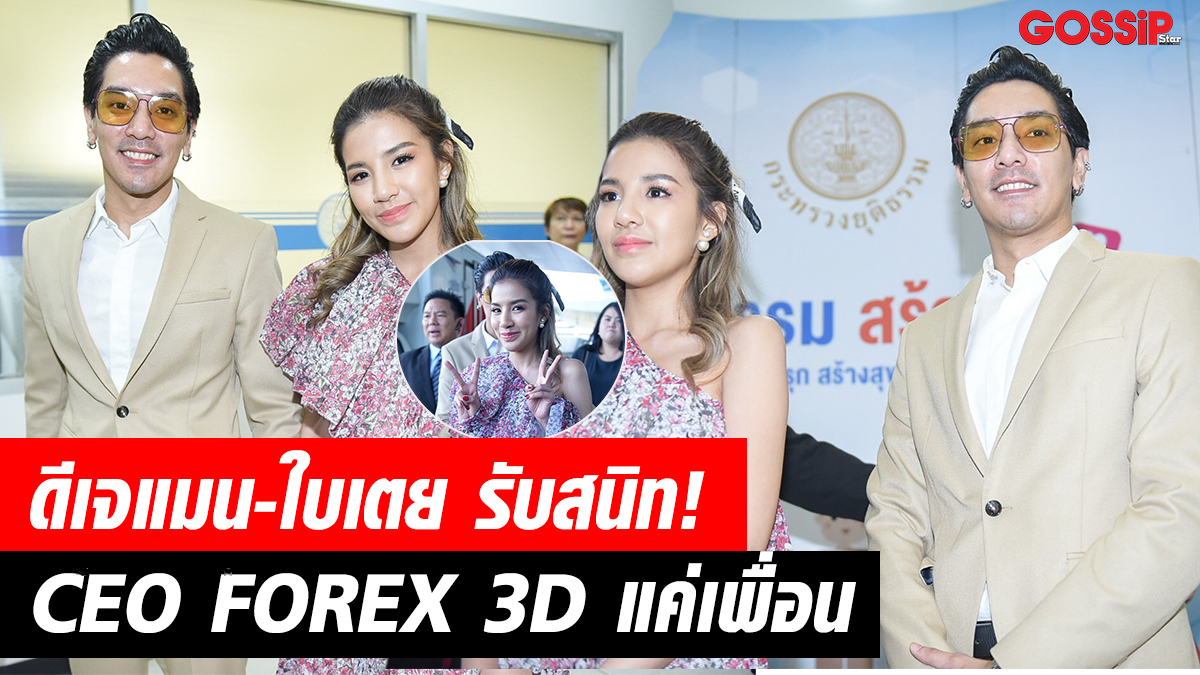 ดีเจแมน พัฒนพล เครือข่าย FOREX-3D ใบเตย ดีเจแมน ใบเตย สุธีวัน