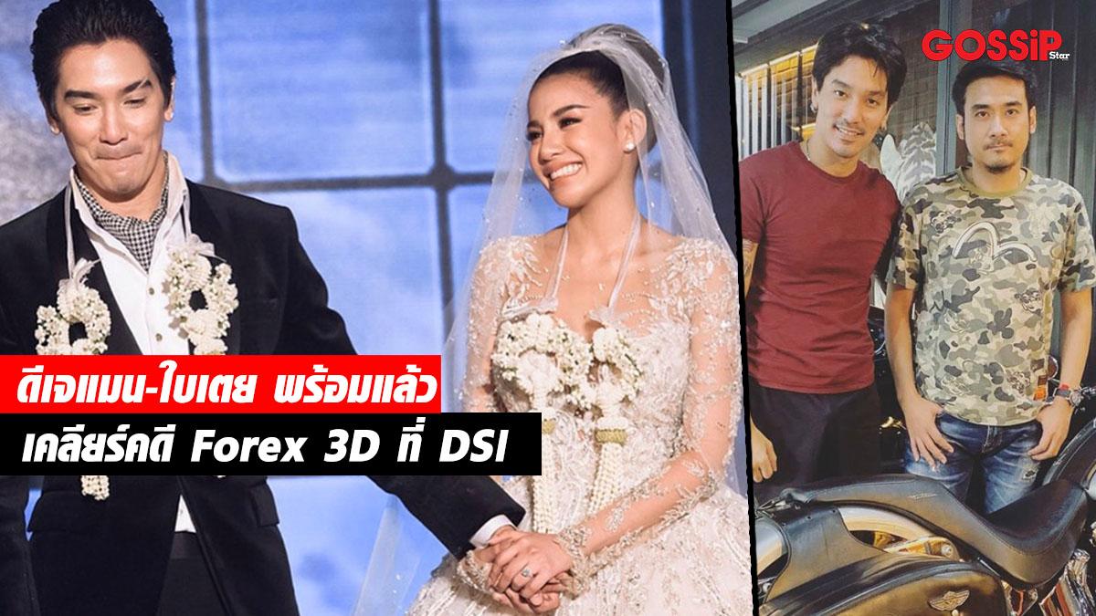 ดีเจแมน พัฒนพล ดีเจแมน ใบเตย FOREX 3D ใบเตย อาร์สยาม