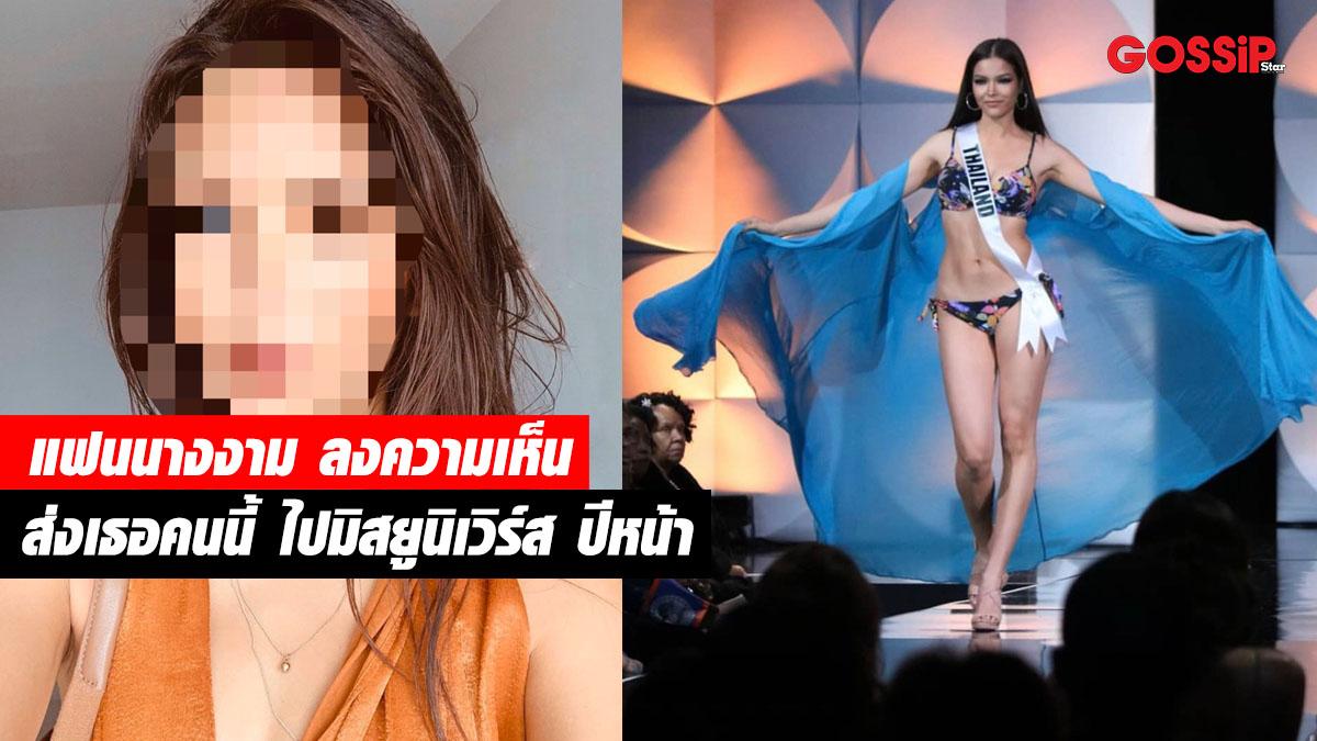 Miss Universe Miss universe thailand 2019 ติช่า กันติชา ฟ้าใส ปวีณสุดา