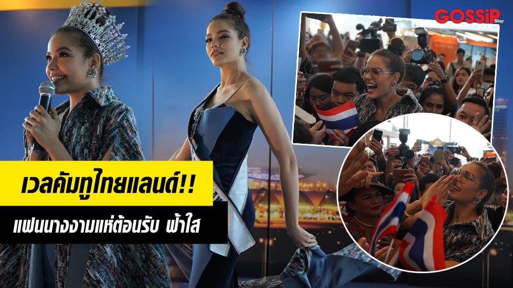 Miss Universe Miss universe thailand 2019 นางงามจักรวาล ฟ้าใส ปวีณสุดา