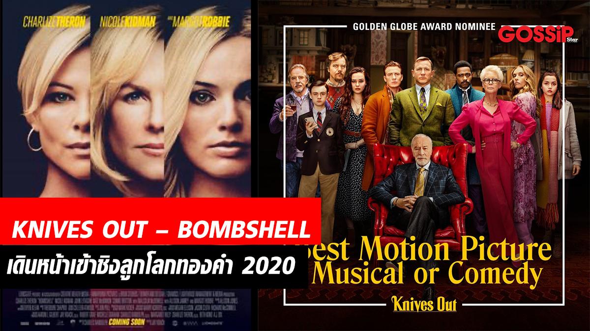 BOMBSHELL KNIVES OUT ชาร์ลิซ เธอรอน ภาพยนตร์ยอดเยี่ยม มาร์โกต์ ร็อบบี้ ลูกโลกทองคำ อนา เดอ อาร์มัส แดเนียล เคร็ก