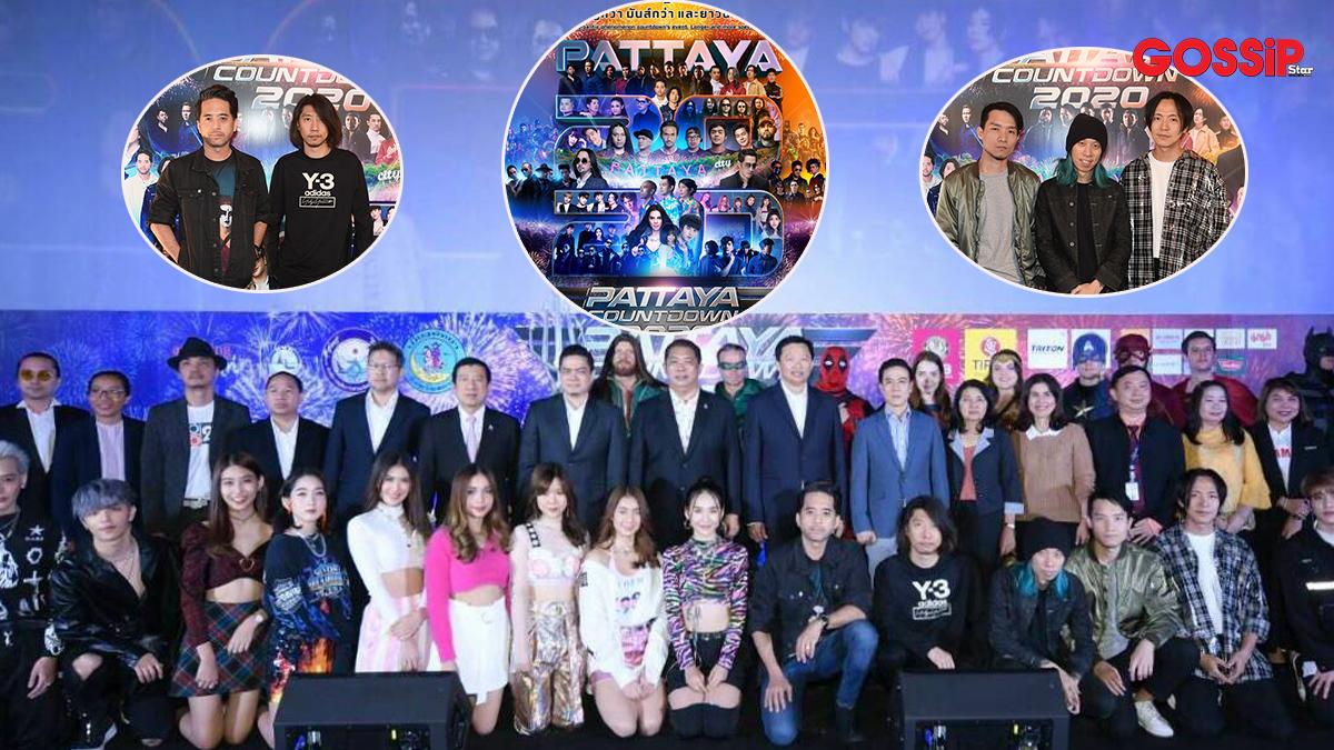 MONO29 Pattaya Countdown 2020 พีธ พีระ วง INSTINCT วง SWEET MULLET วิทยา คุณปลื้ม สนธยา คุณปลื้ม