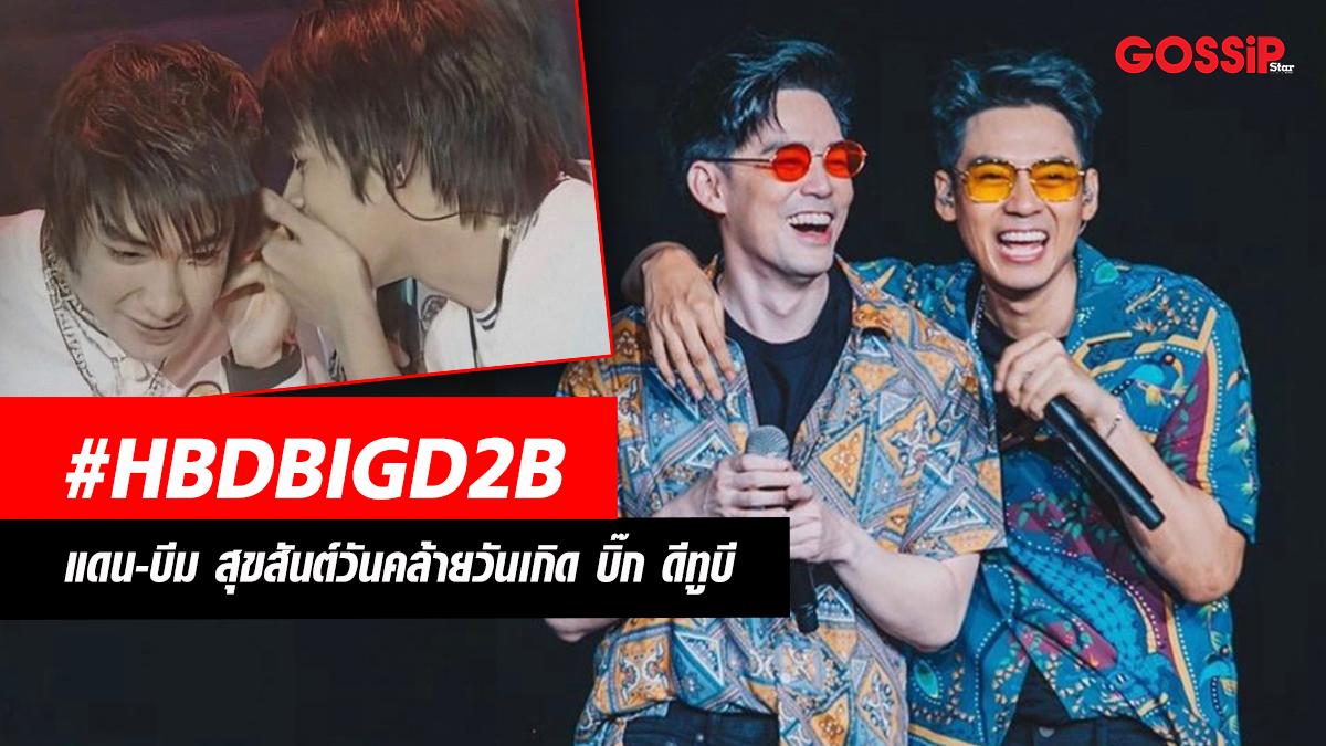 D2B D2B Infinity Concert 2019 บิ๊ก แดน บีม วันเกิดบิ๊ก