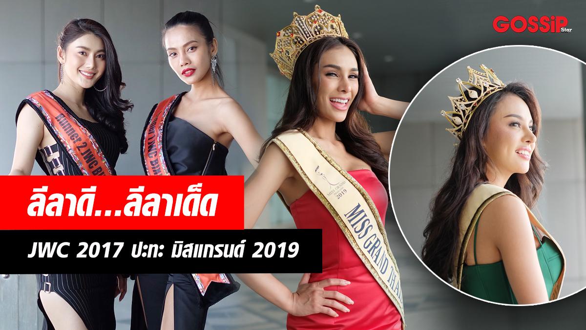 JWC International Bikini Contest 2019 นางงาม พลอย พีรชาดา มิ้น ไปรยา มิสแกรนด์ไทยแลนด์ 2019 แนนแนน ปาริชาติ โกโก้ อารยะ