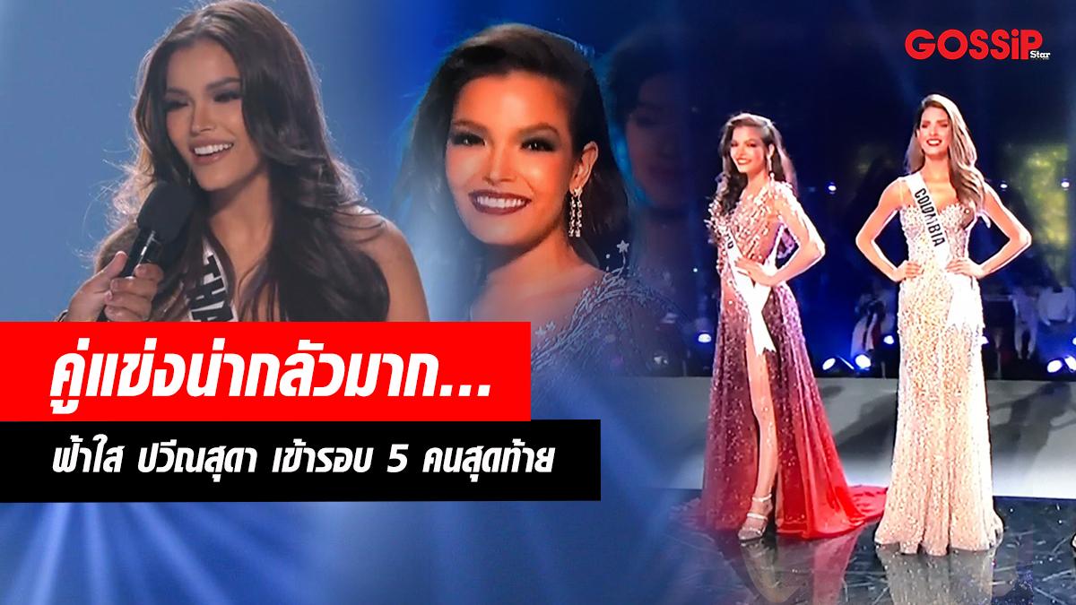 Miss Universe 2019 Miss universe thailand 2019 ฟ้าใส ปวีณสุดา