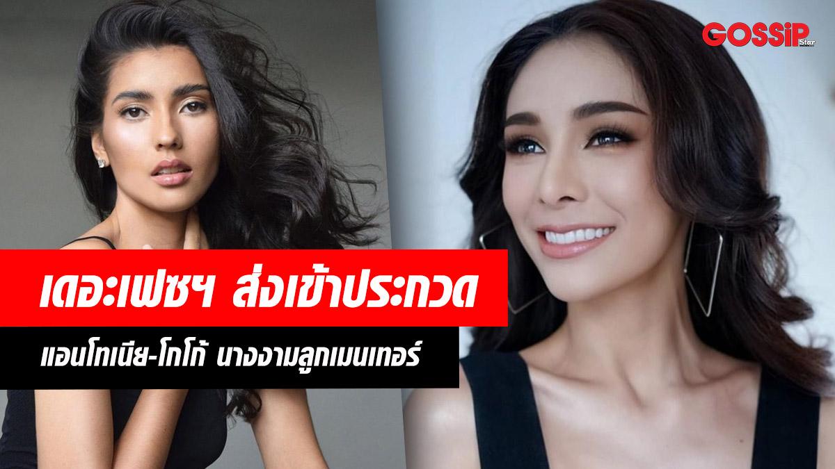 Miss Supranational Thailand 2019 นางงาม มิสแกรนด์ไทยแลนด์ 2019 เดอะเฟซไทยแลนด์ เมนเทอร์ แอน แอนโทเนีย โกโก้ อารยะ ศุภฤกษ์