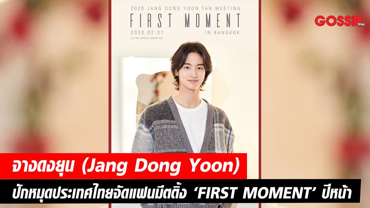 JANG DONG YOON The Tale of Nokdu จางดงยุน