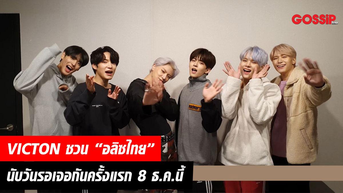 VICTON VICTON 1stAsia Tour Voice To Alice รn Bangkok