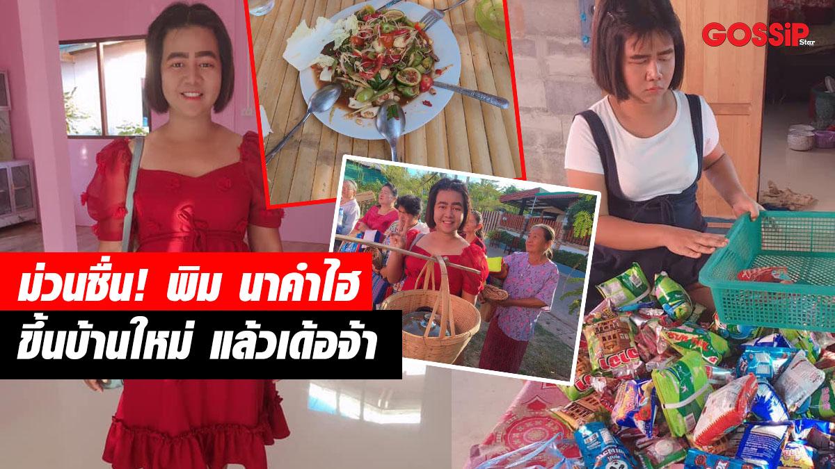 พิม นาคำไฮ พิม นาคำไฮ ขึ้นบ้านใหม่