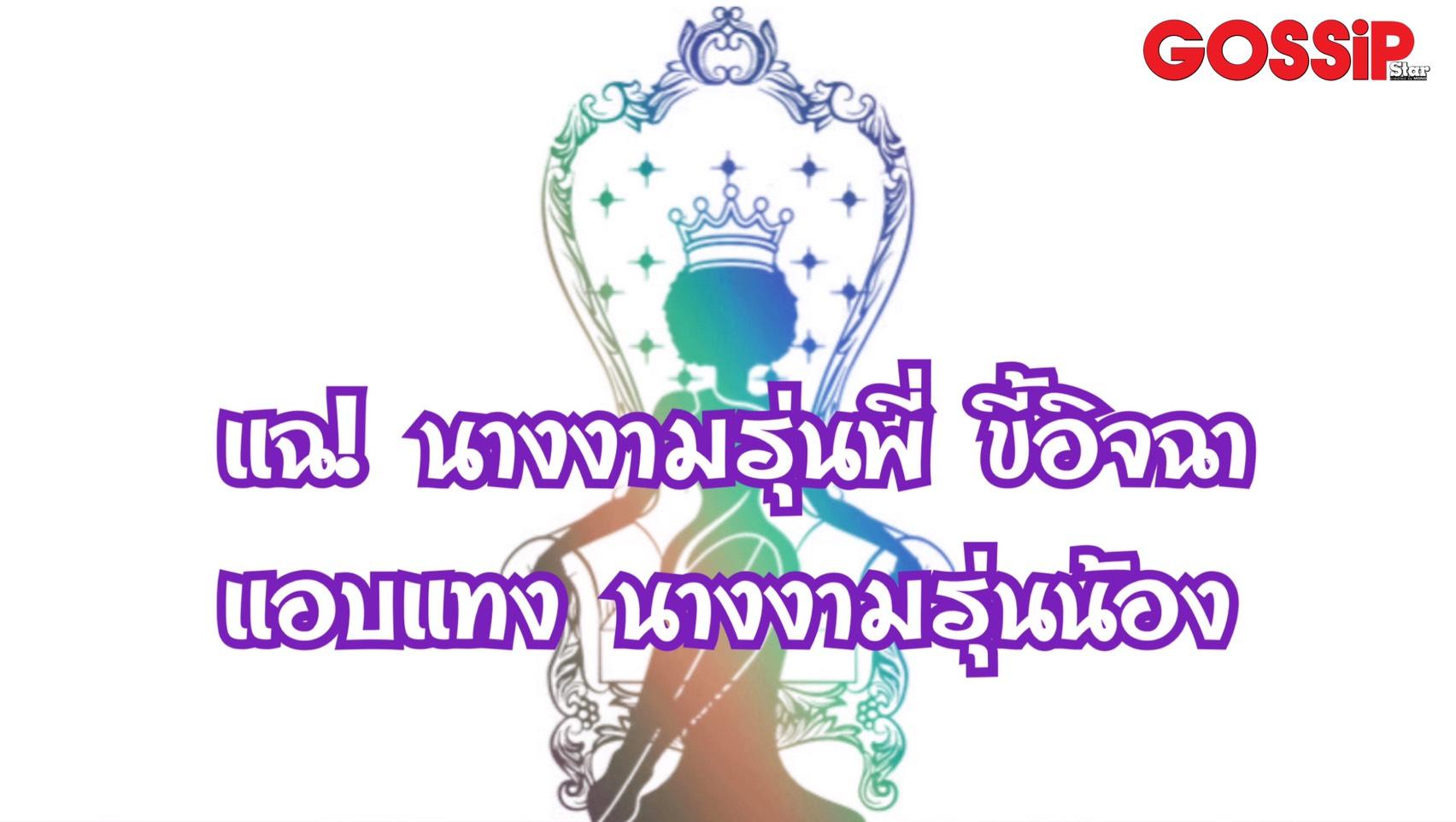 นางงาม นางสาวไทย สงครามนางงาม เจ๊หว่างคะขา แฉดารา Gossip Star แฉดาราอักษรย่อ
