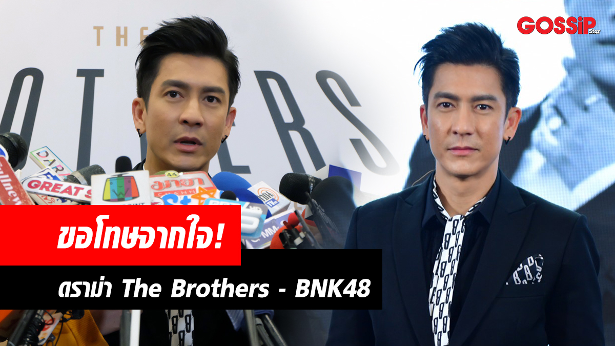BNK48 IAM48 The Brothers The Brothers Thailand ติ๊ก เจษฎาภรณ์