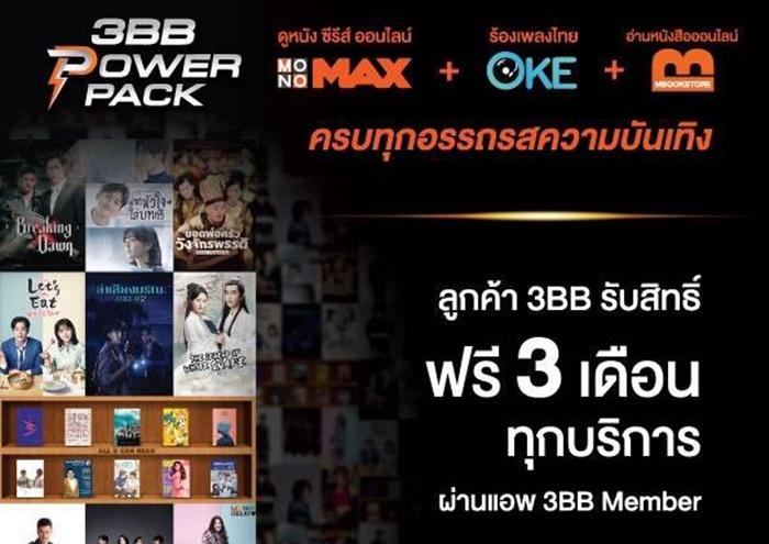 3BB 3BB Power Pack MONOMAX