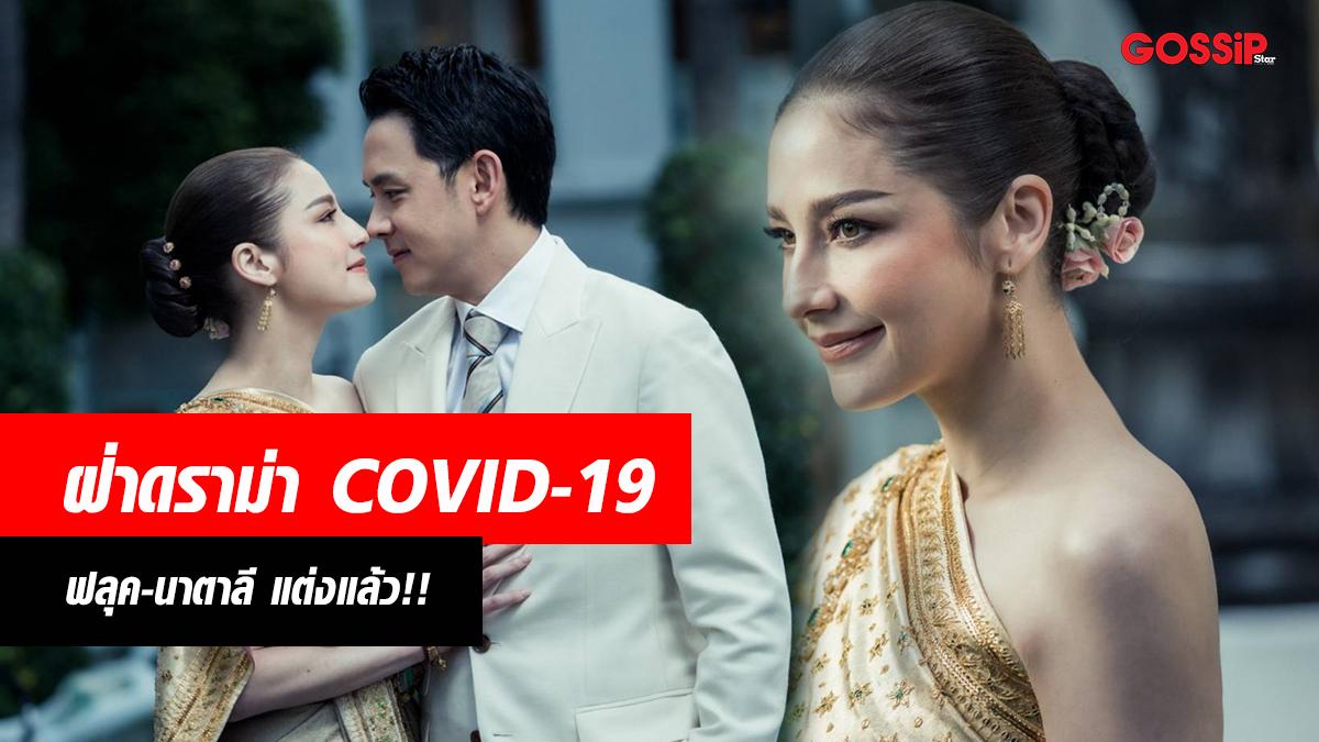 COVID-19 ดาราแต่งงาน นาตาลี เจียรวนนท์ ฟลุค เกริกพล ไวรัสโคโรน่า