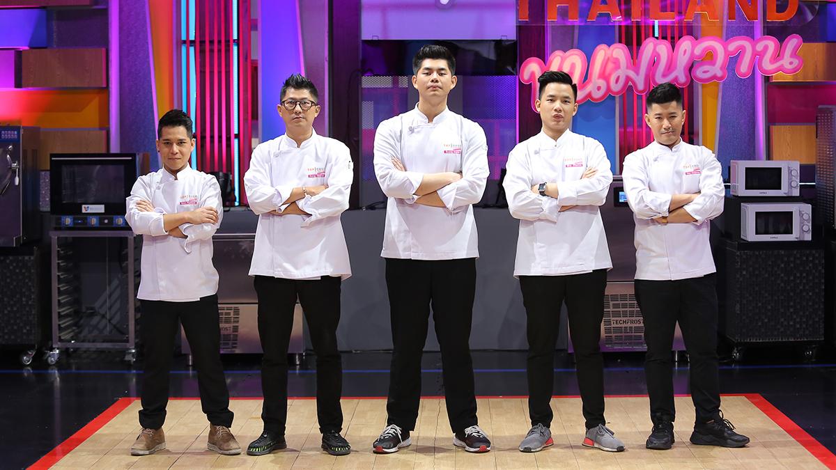 TOP CHEF THAILAND TOP CHEF THAILAND ขนมหวาน เชฟวิลแมน ลีออง