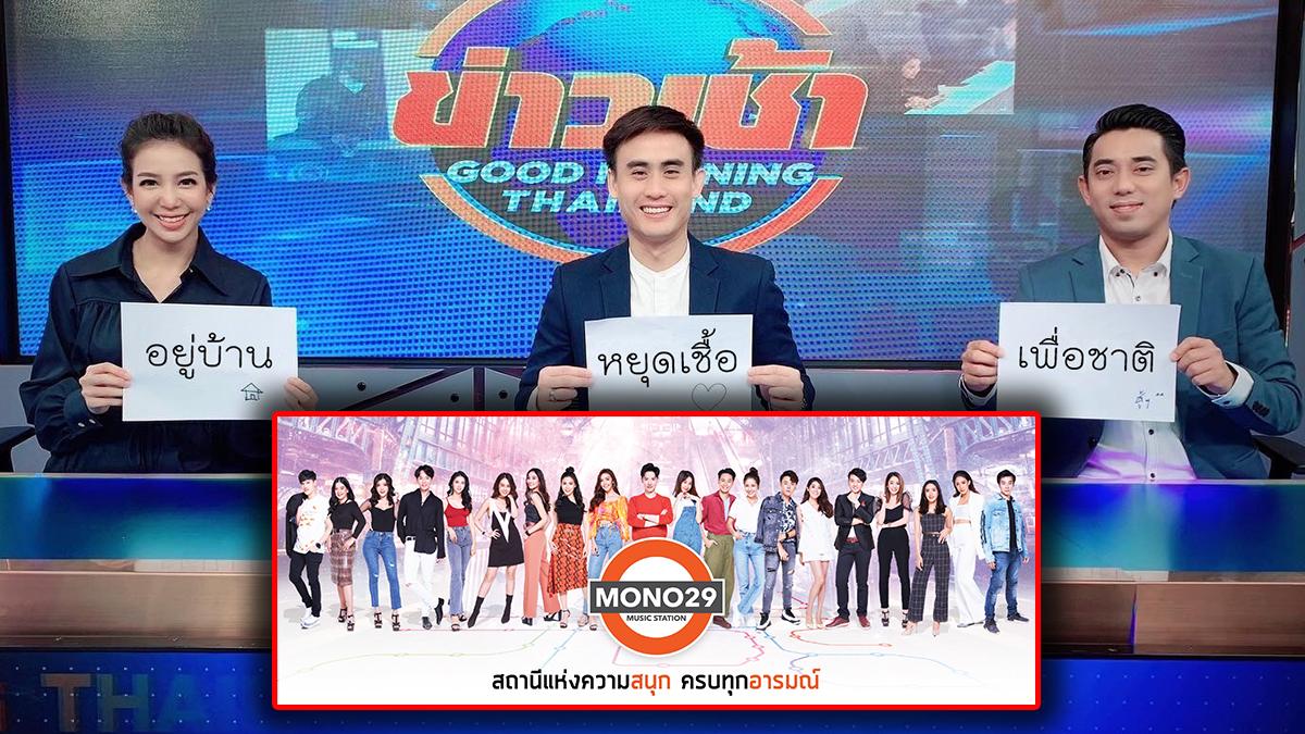 MONO29 คลื่น 91.5 Mhz. ทันข่าวเช้า Good morning thailand อยู่บ้านหยุดเชื้อเพื่อชาติ