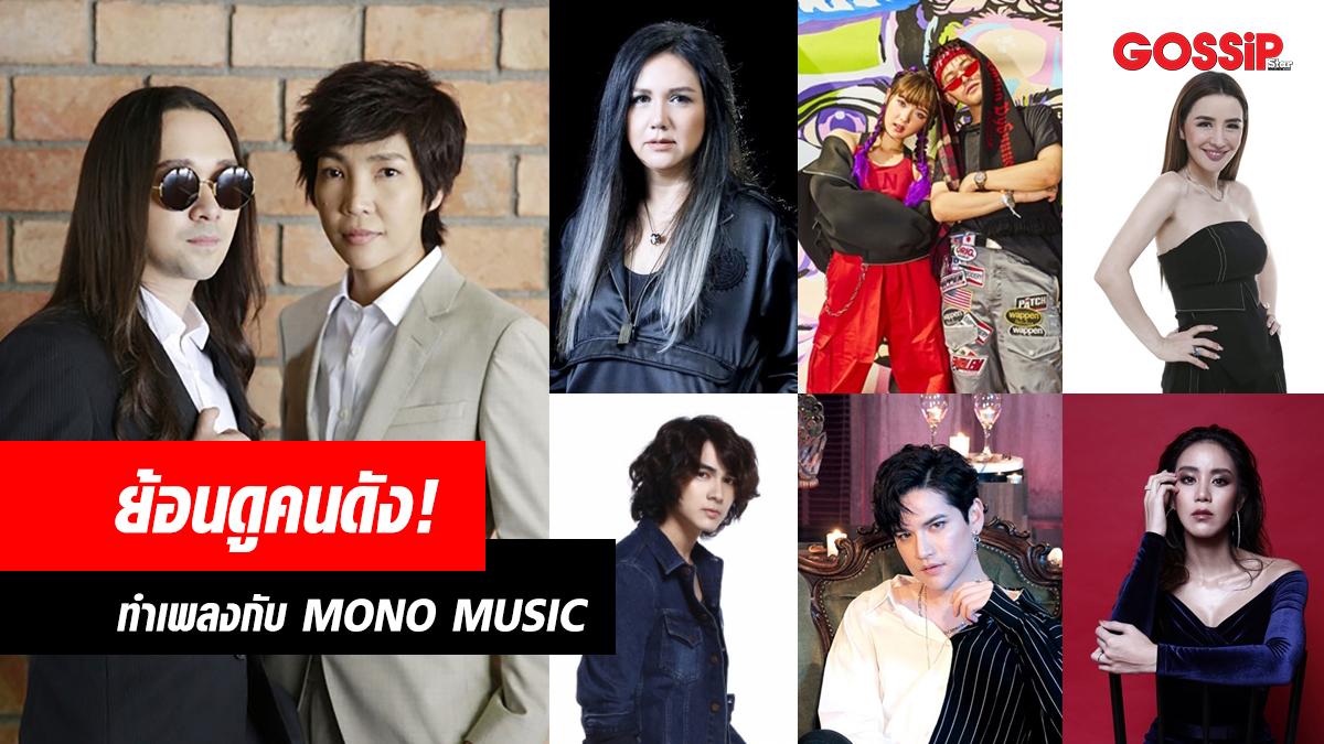 MONO MUSIC ขนมจีน กุลมาศ นิโคล เทริโอ นุ๊ก สุทธิดา พลอยชมพู ญานนีน พีธ พีระ ศิลปิน MONO MUSIC ศิลปิน โมโน มิวสิค หนึ่ง อภิวัฒน์ หนึ่ง อีทีซี อ้อน ลัคนา เต๋า สมชาย เต๋า-เศรษฐพงศ์ เบน ชลาทิศ แน็ก ชาลี แมว จิรศักดิ์ แอร์ ภัณฑิลา โบ สุนิตา โมโน มิวสิค โรส ศิรินทิพย์