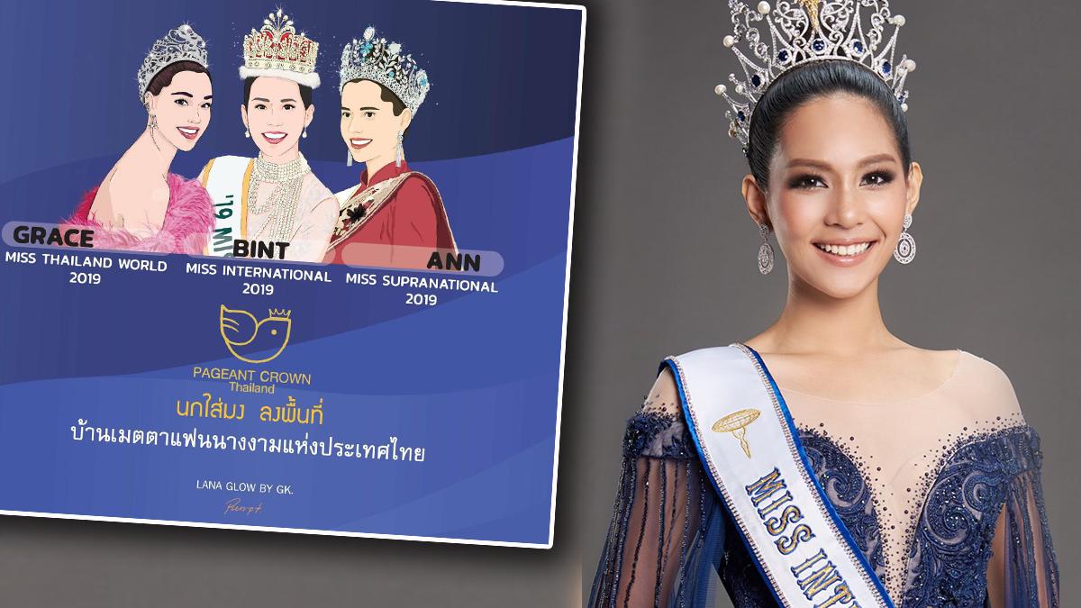 Miss International 2019 Miss Supranational 2019 Miss Thailand World นางงาม บิ้นท์ สิรีธร เกรซ นรินทร แอนโทเนีย โพซิ้ว