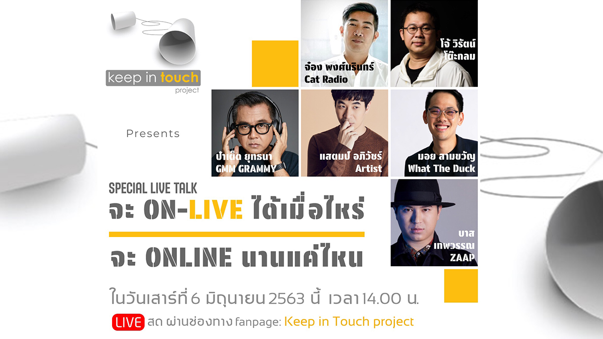 Keep in Touch Project Online Concert