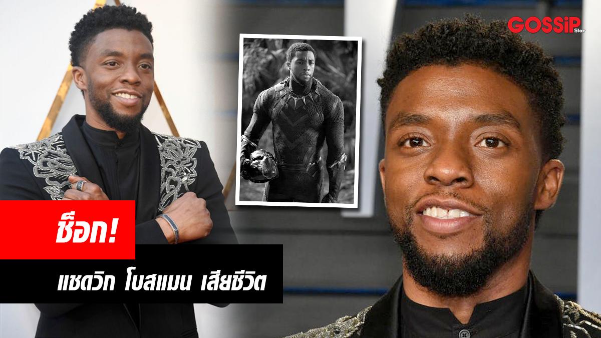 Black Panther Chadwick Boseman WakandaForever ดาราเสียชีวิต ดาราเสียชีวิต 2020 แชดวิก โบสแมน แบล็คแพนเทอร์