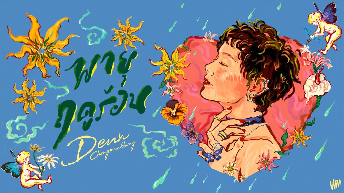 พายุฤดูร้อน เดือน จงมั่นคง เป้-อารักษ์ เพลง พายุฤดูร้อน