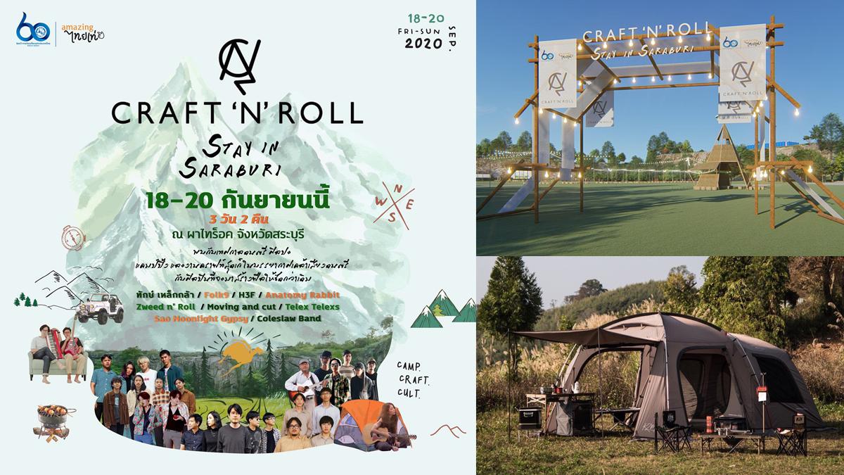 Craft 'N' Roll Stay in Saraburi Craft 'N' Roll Thailand