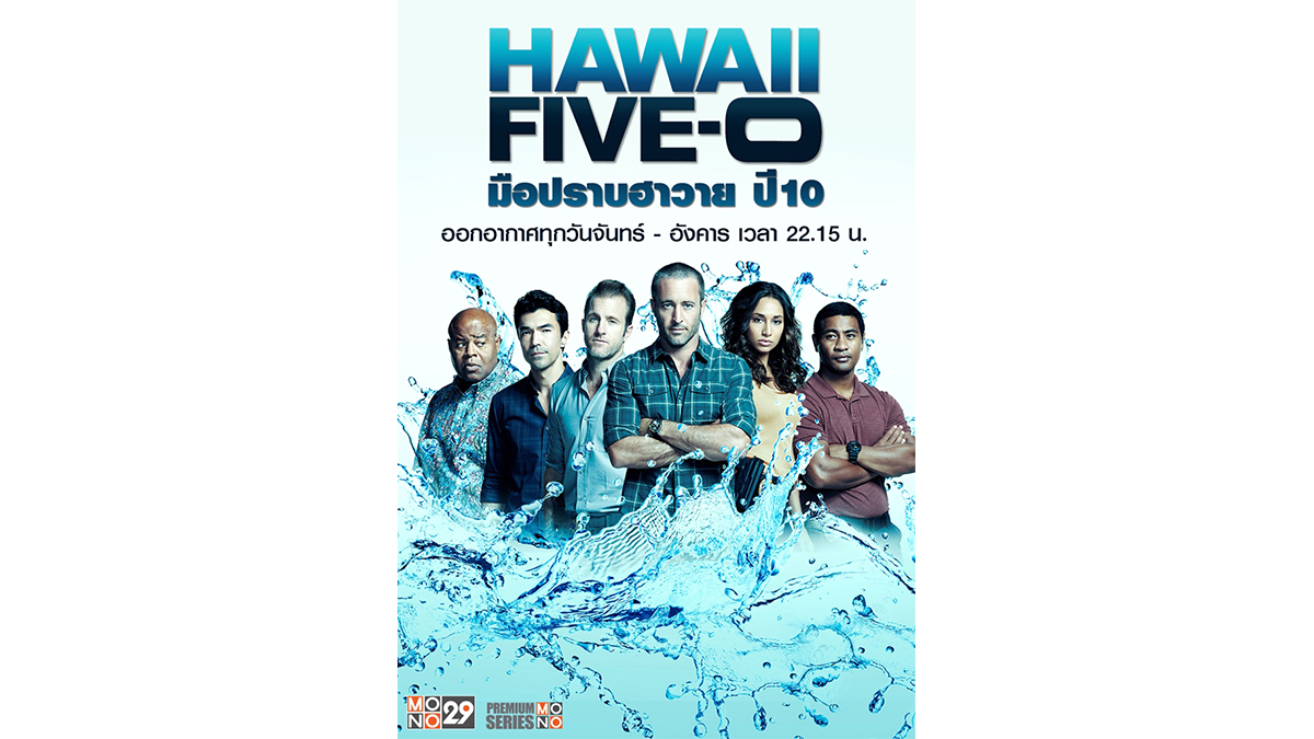 Hawaii Five-O Season 10 MONO29 Premium Series