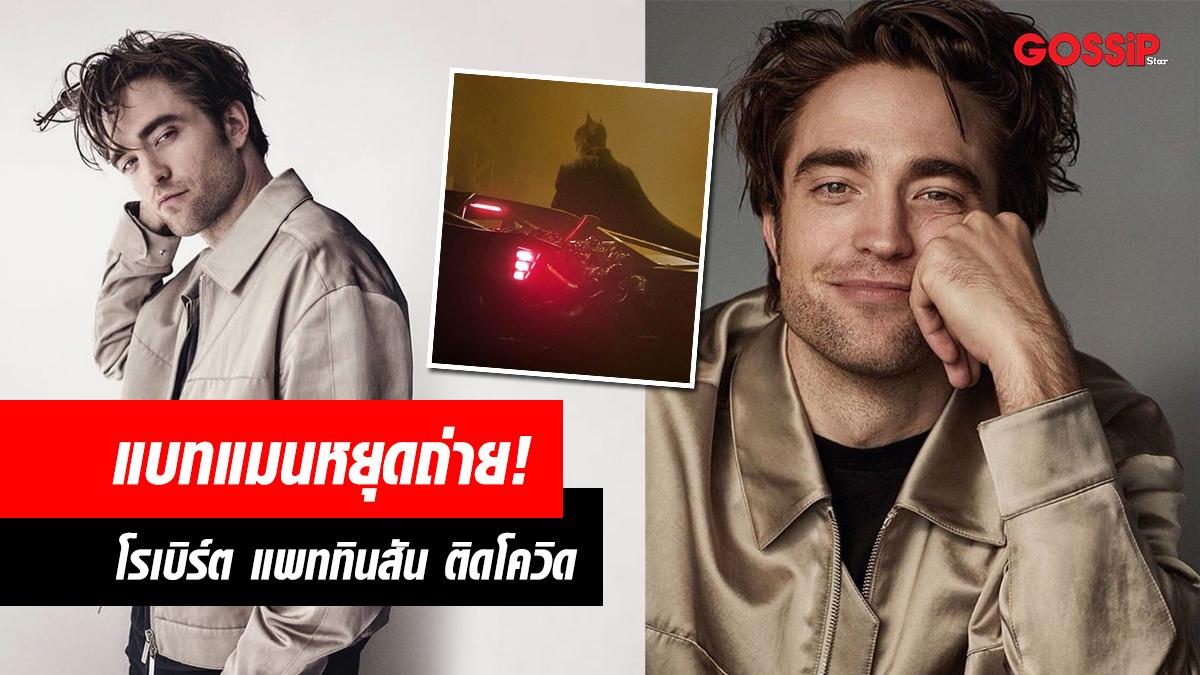 Robert Pattinson The Batman เดอะแบทแมน โรเบิร์ต แพททินสัน