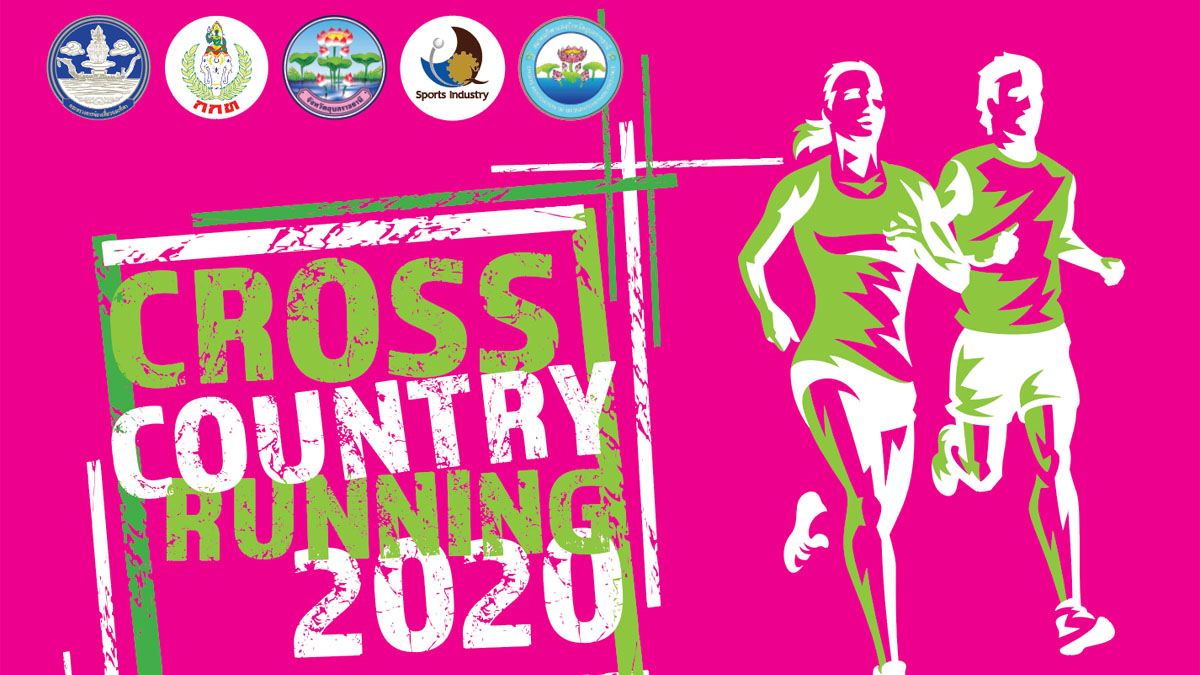 CROSS COUNTRY RUNNING 2020 ครอสคันทรีรันนิ่ง 2020