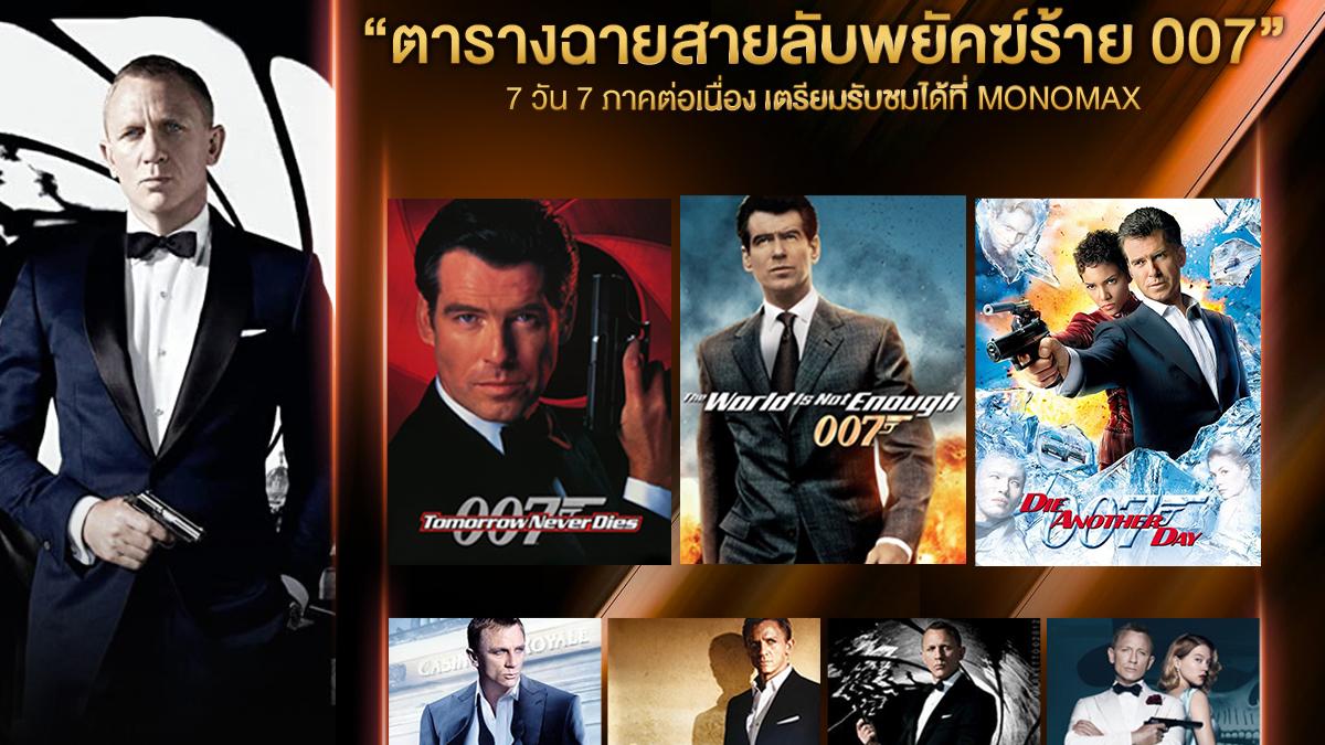 MONOMAX (โมโนแมกซ์) เจมส์ บอนด์ เจมส์ บอนด์ 007