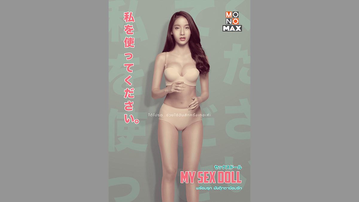 MONOMAX (โมโนแมกซ์) My Sexdoll พร้อมรุก ยัยตุ๊กตาซ้อมรัก มุก พิชานา