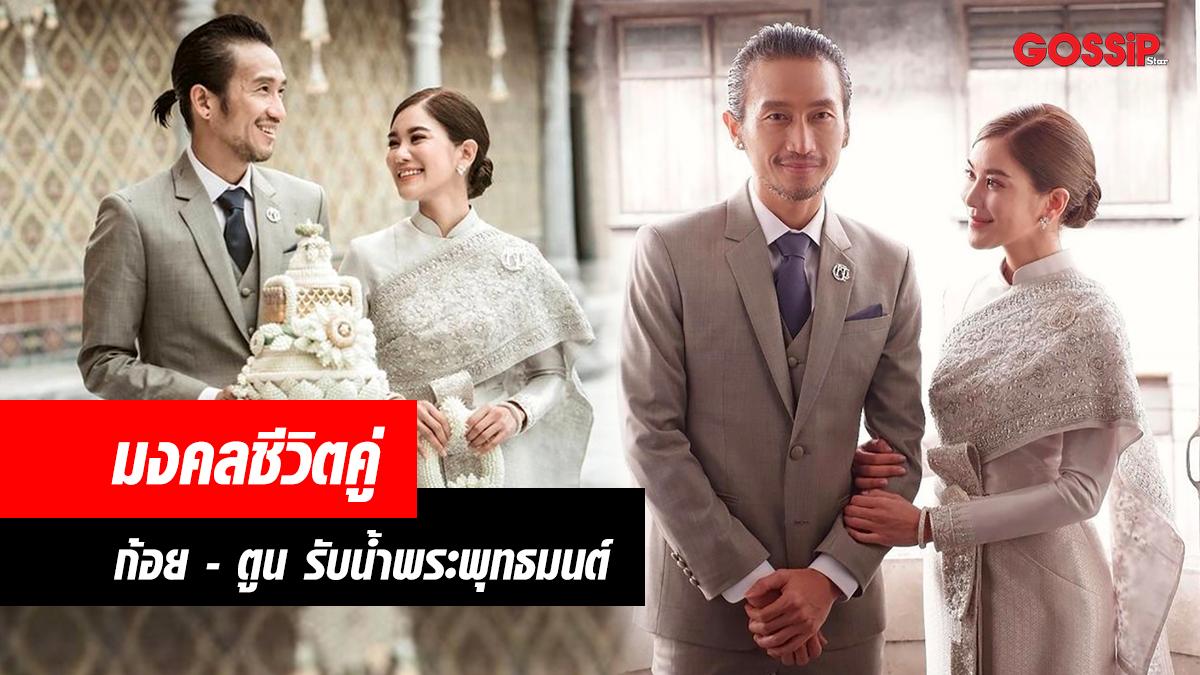 togetherforeverKT ก้อย รัชวิน ก้อยตูน งานแต่งดารา ดาราแต่งงาน ตูน บอดี้สแลม